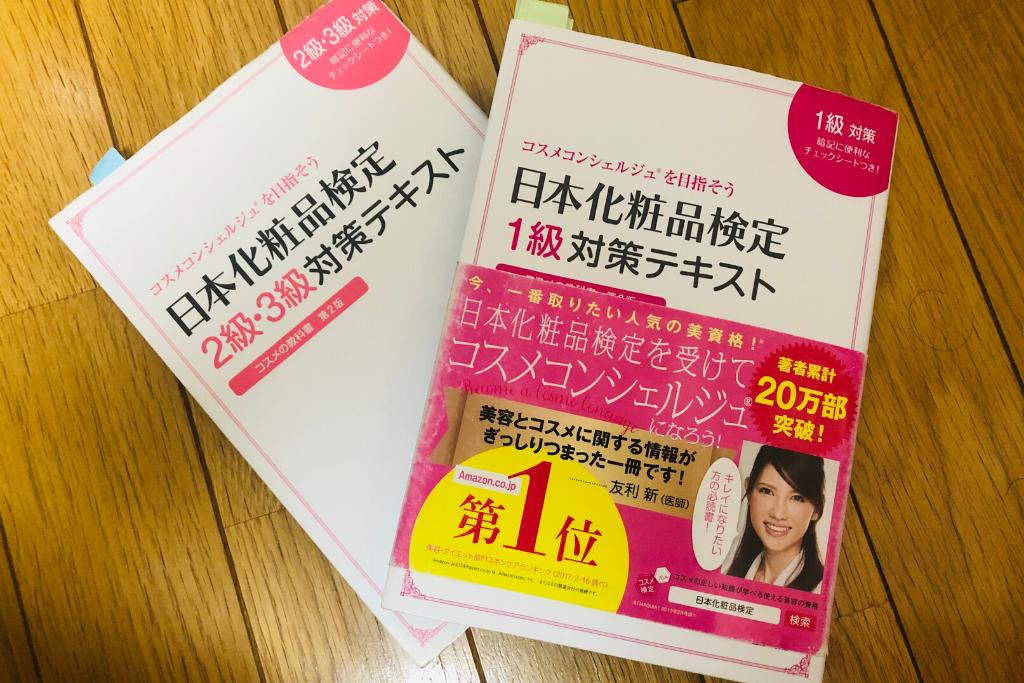 『日本化粧品検定』対策テキスト